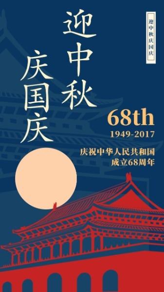 迎中秋庆国庆祝贺中国68周年庆典月亮节日