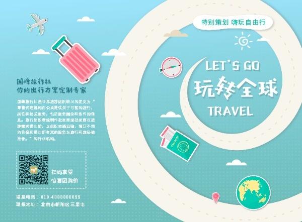 旅游自由行旅行社