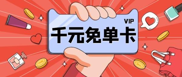 千元免单卡