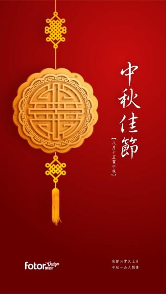 红色喜庆中秋佳节祝福手机海报模板