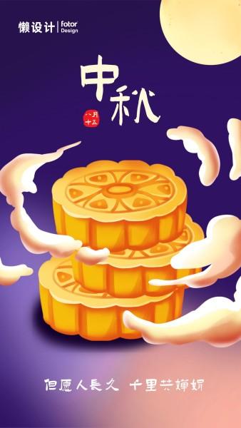 紫色中秋节星空月亮月饼手绘插画手机海报模板