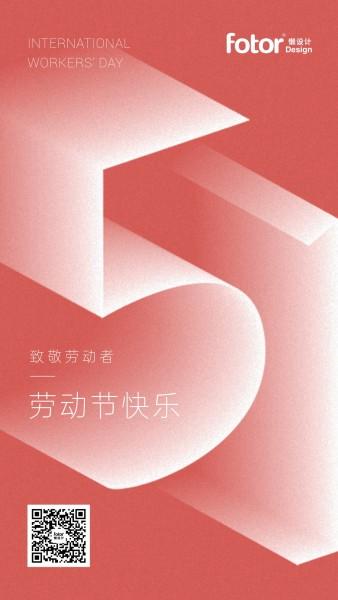 五一劳动节宣传祝福致敬红色渐变手机海报模板
