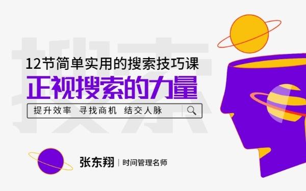 紫色插画搜索技巧