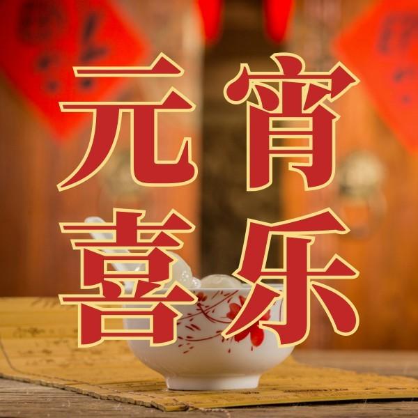喜庆图文设计元宵节快乐公众号封面小图模板