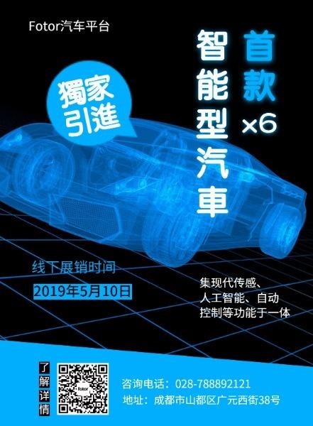 智能型汽车展销