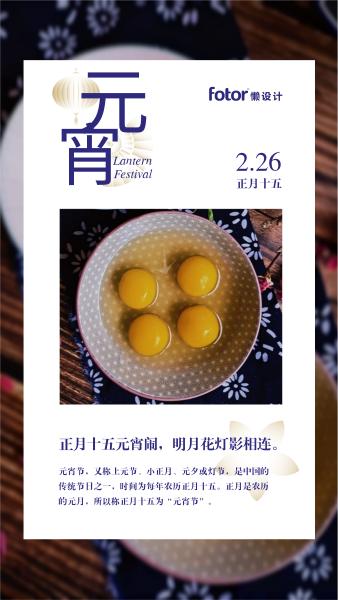 传统节日正月十五元宵节手机海报模板