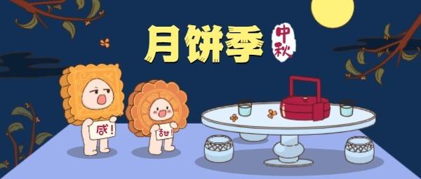 中秋月饼传统卡通可爱