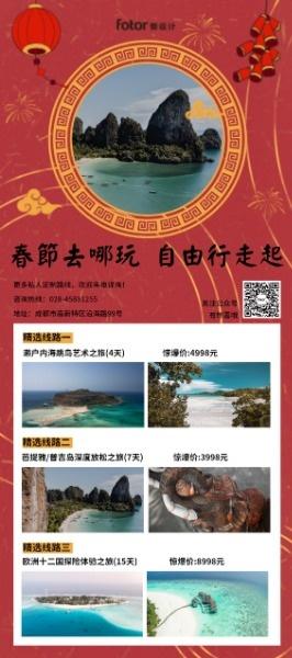红色中国风春节自由行旅游宣传