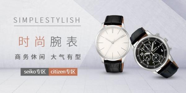 商务休闲时尚手表