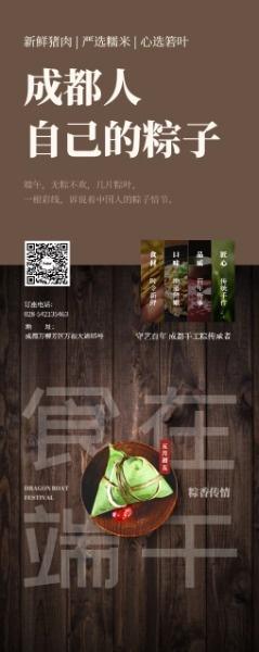 传统端午节粽子节