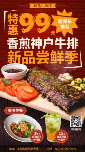 牛排西餐餐厅促销活动