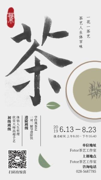 茶藝教學招生