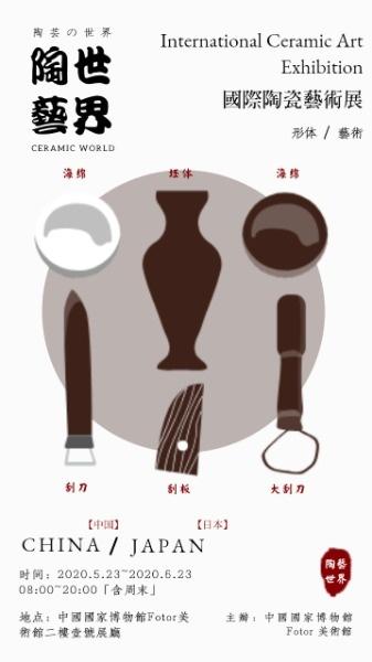 陶瓷藝術展