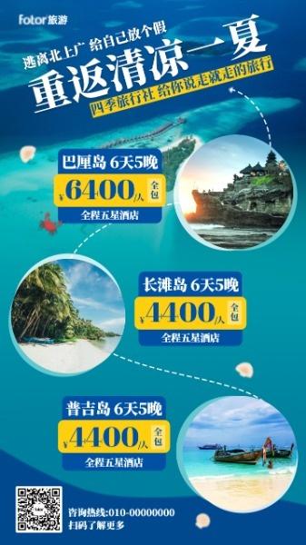 夏日海岛旅行