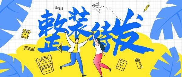 新学期开学上学校园生活微博卡通时尚青春出发插画