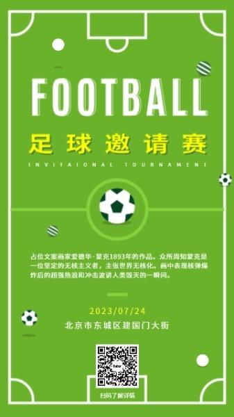 足球友誼賽邀請函綠色足球場娛樂運動