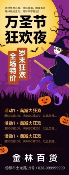 万圣节狂欢夜节日节庆商场促销广告