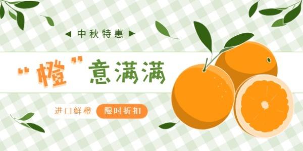 手绘卡通水果橙子促销