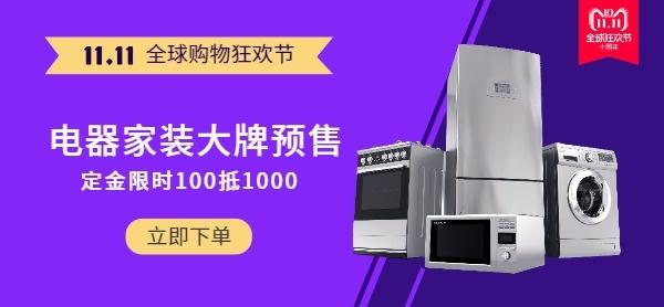 家用电器双11预售