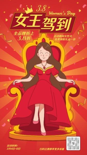 三八节女王驾到红色卡通创意