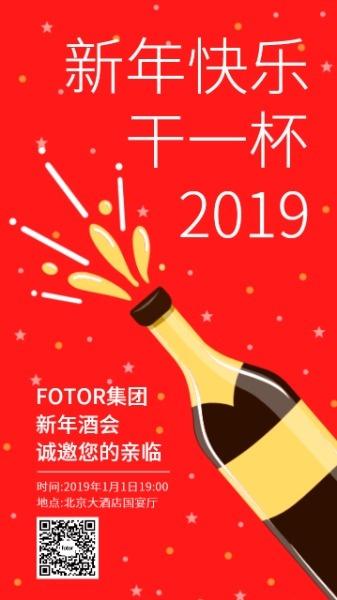 新年快乐干杯红酒