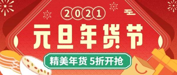 元旦产品年货节中国风喜庆促销