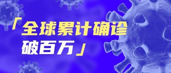 全球疫情新冠肺炎確診病例
