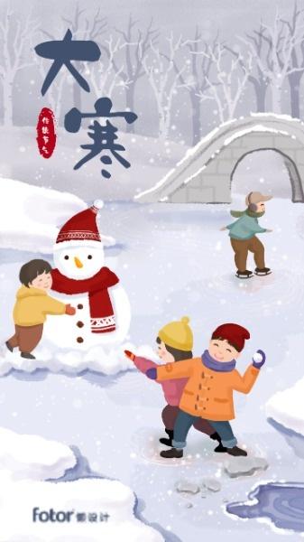 二十四节气大寒儿童打雪仗