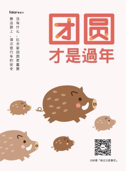矢量插画猪年