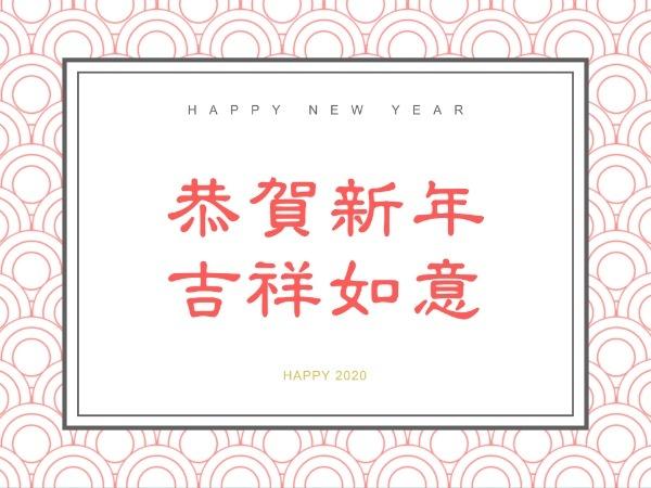 恭贺新年春节祝福
