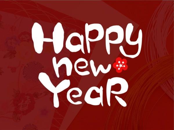 创意可爱新年快乐