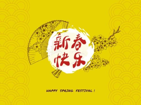 新春快乐黄色
