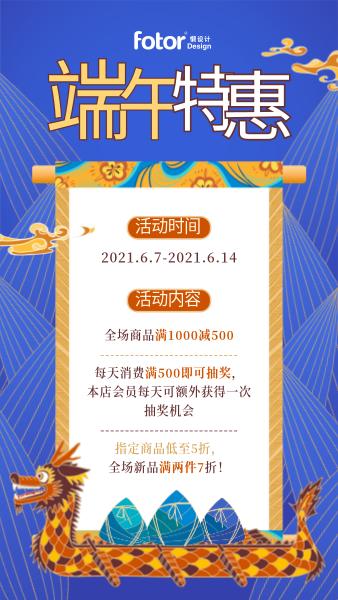 蓝色插画龙舟端午节促销活动手机海报模板