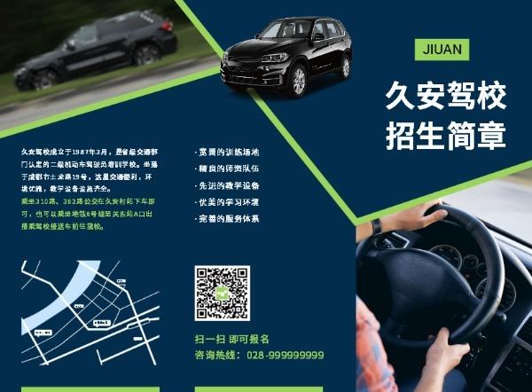 驾照驾校招生考试开车