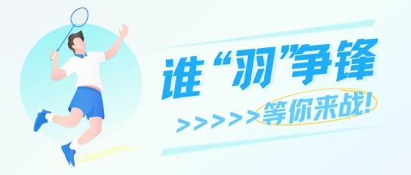 浅蓝色阳光插画羽毛球大赛比赛公众号封面大图模板