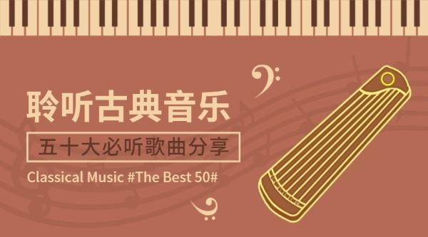 聆听古典音乐
