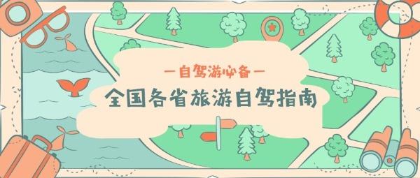 旅游地图全国自驾指南