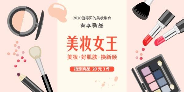 美妆化妆品春季上新