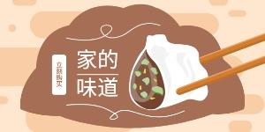 水饺宣传推广活动