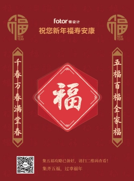 新年春节集五福