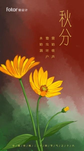手绘节气秋分雏菊