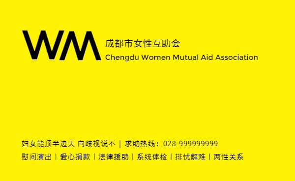 女性权利权益组织