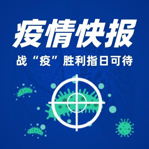 防疫病毒武漢肺炎插畫簡潔藍色簡約