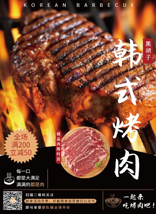 品质韩式烤肉促销活动