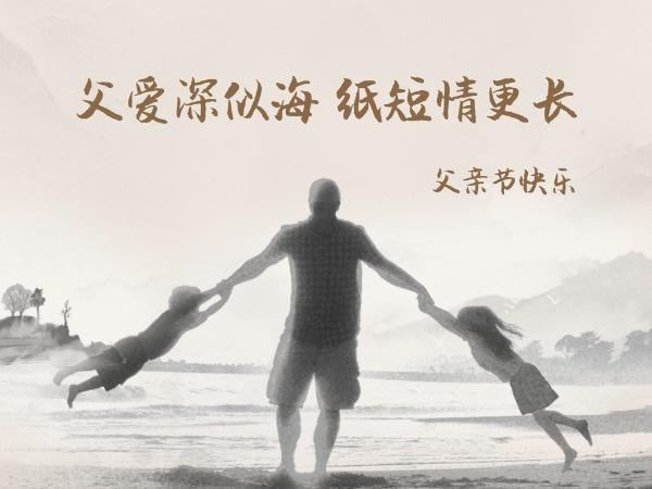 父亲节祝福感恩插画