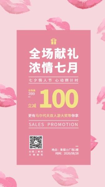 化妆品七夕情人节促销活动