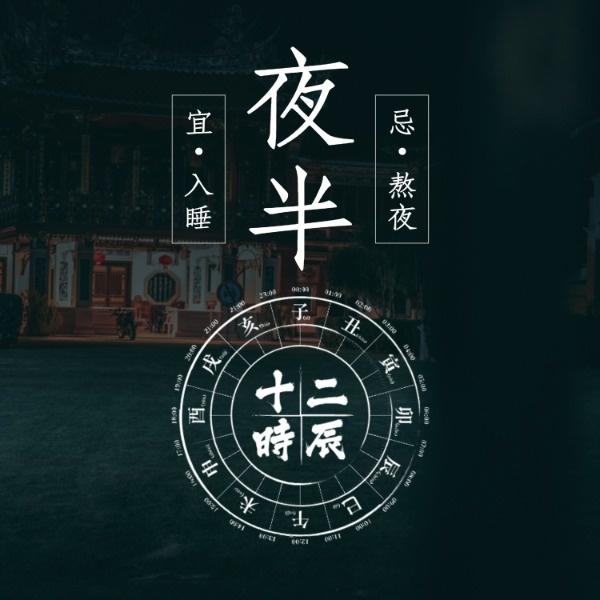 中国风古代计时十二时辰