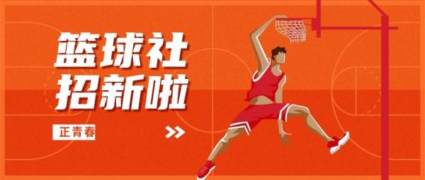 橙色插画篮球社大学社团招新公众号封面大图模板