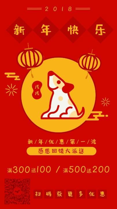 2018狗年快乐新春折扣