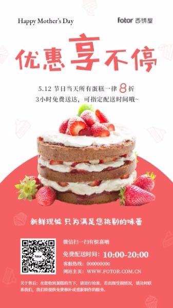 红色简约蛋糕优惠活动
